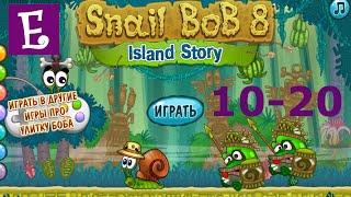 Улитка Боб 8 История на острове Прохождение 10-20. Snail Bob 8 Island Story Walkthrough 10 20