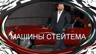 Джейсон Стейтем – актер и человек.  Машины Джейсона Стейтема.