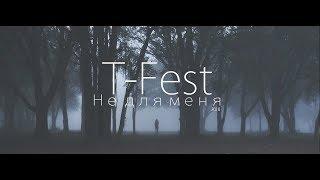 T Fest Не для меня НОВЫЙ КЛИП 2018