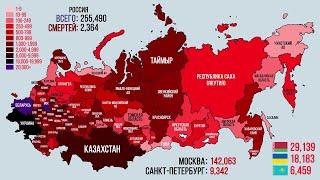 Распространение КОРОНАВИРУСА в России (с 11 Марта по 21 Мая)