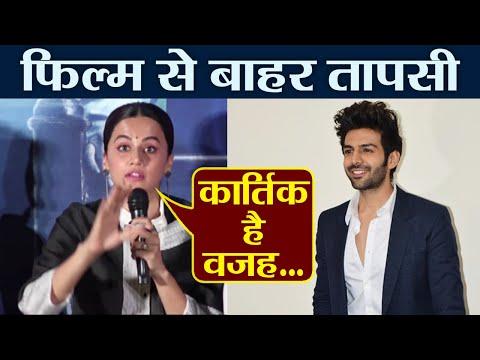 Taapsee Pannu alleges Kartik Aryan got her replaced in Pati Patni Aur Woh | FilmiBeat Mp3