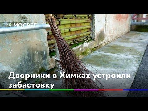 Дворники в Химках устроили забастовку //НОВОСТИ 360° ХИМКИ 03.12.2019
