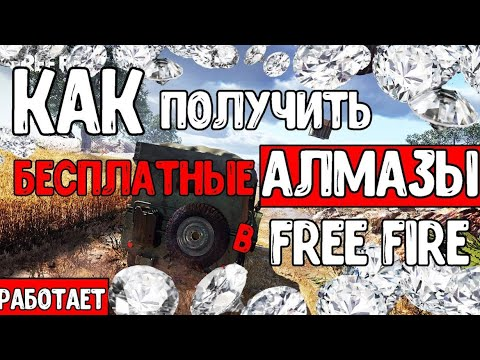 Топ 4 способа как получить алмазы бесплатно Free Fire
