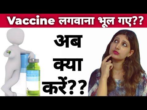टीकाकरण-भूल-जाएँ-तो-कब-तक-लगवा-सकते-हैं??-missed-vaccination??-age-of-catch-up-immunization!!