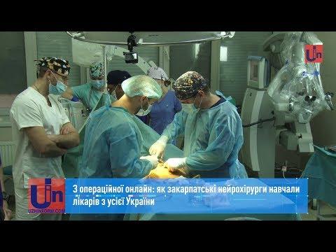 З операційної онлайн: як закарпатські нейрохірурги навчали лікарів з усієї України