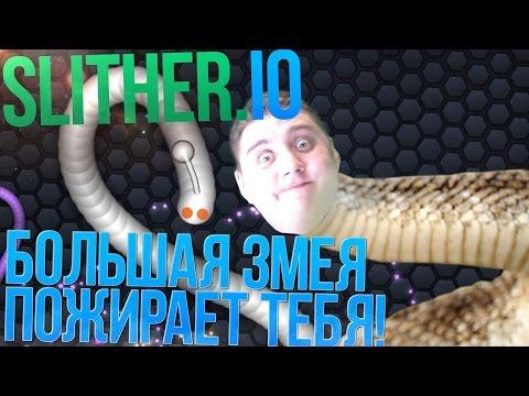 Slither.io gameplay - Новый Agar.io ( Игра Змейка Online )