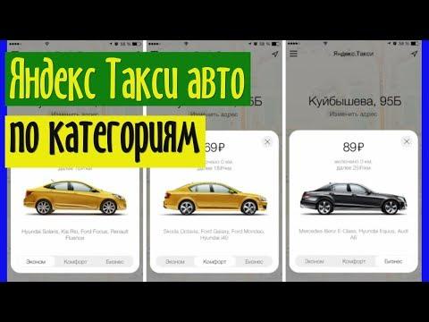 Яндекс Такси авто по категориям: список автомобилей для работы, какие подходят