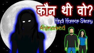 कौन थी वो  Scary Story   Horror Stories in Hindi Animated