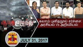Aayutha Ezhuthu 31-07-2017 – Thanthi TV Show