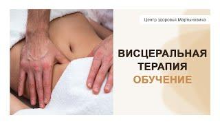 постер к видео Обучение Висцеральная терапия, массаж внутренних органов
