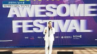 초대가수 남수봉 대전역에서 2019코리아 어썸페스티벌