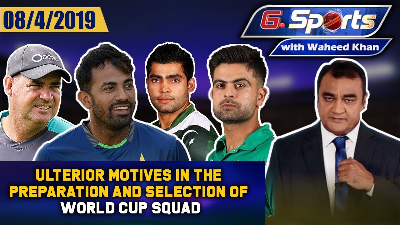 World Cup squad selection conspiracy | G Sports with Waheed Khan 8th April 2019