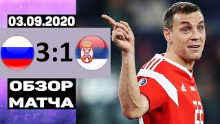 Россия обыграла Сербию Дзюба снова забивает
