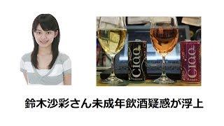 【速報】鈴木沙彩さん未成年飲酒疑惑が浮上 鈴木沙彩 検索動画 18