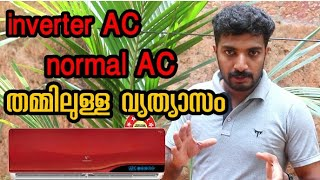 The difference between inverter AC and normal AC/inverter AC യും Normal ACയും തമ്മിലുള്ള വ്യത്യാസം
