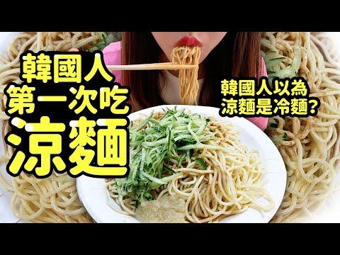 [🇹🇼韓國人在台灣]韓國人以為涼麵是冷麵?