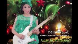 Away In A Manger  -Nellyka (เนลลี)- Album-Christmas Electric Guitar II