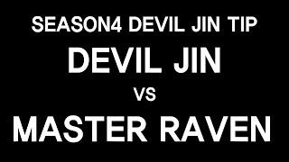ㅣ Qudans / Tekken7 / Vs Master Raven