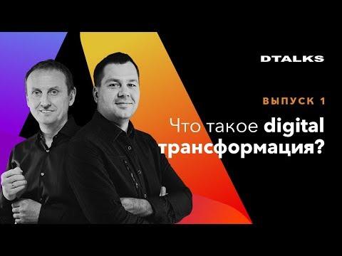 Что такое Digital трансформация?   Dtalks #1