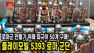 (피규어리뷰) 우리가 최강 부대~~플레이모빌 로마병사 떼샷 (Playmobil Roman Soldiers) - mc guy