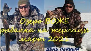 Озеро ВОЖЕ Зимняя рыбалка на жерлицы Часть первая Winter fishing on LakeVozhe