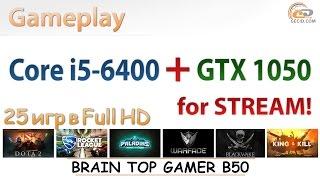 Скачать Intel Core I5 6400 GeForce GTX 1050 сборка для начинающих стримеров