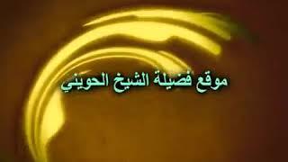 انشودة رائعة جدا  وكلام مؤثر الشيخ أبو سحاق الحويني