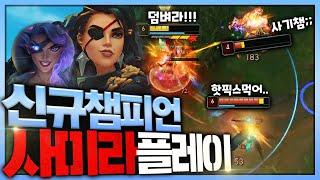 [편집] 사기라서 핫픽스까지 돼버린 신챔 사미라 플레이…