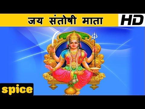 जय संतोषी माता | Jai Santoshi Mata | संतोषी माता आरती | Santoshi Mata Aarti thumbnail