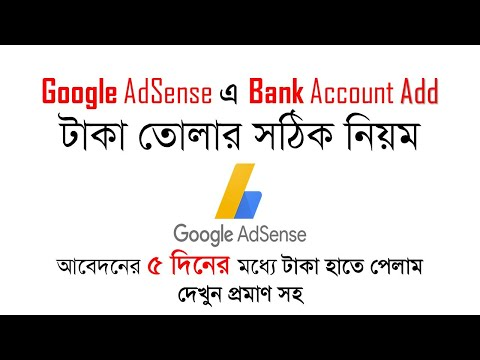 How to Withdraw Money from Google AdSense? Receive YouTube Income 130$ Bangla Tutorial - MS SCHOOL