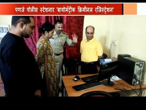 PANAJI POLICE TO MAINTAIN BIOMETRIC RECORDS OF CRIMINALS