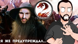 Покоряем Тирию с Danik_PROK и Tramadex! PvP и PvE в Guild Wars 2!