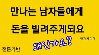 55.여명 사주원국 배우자운 보기