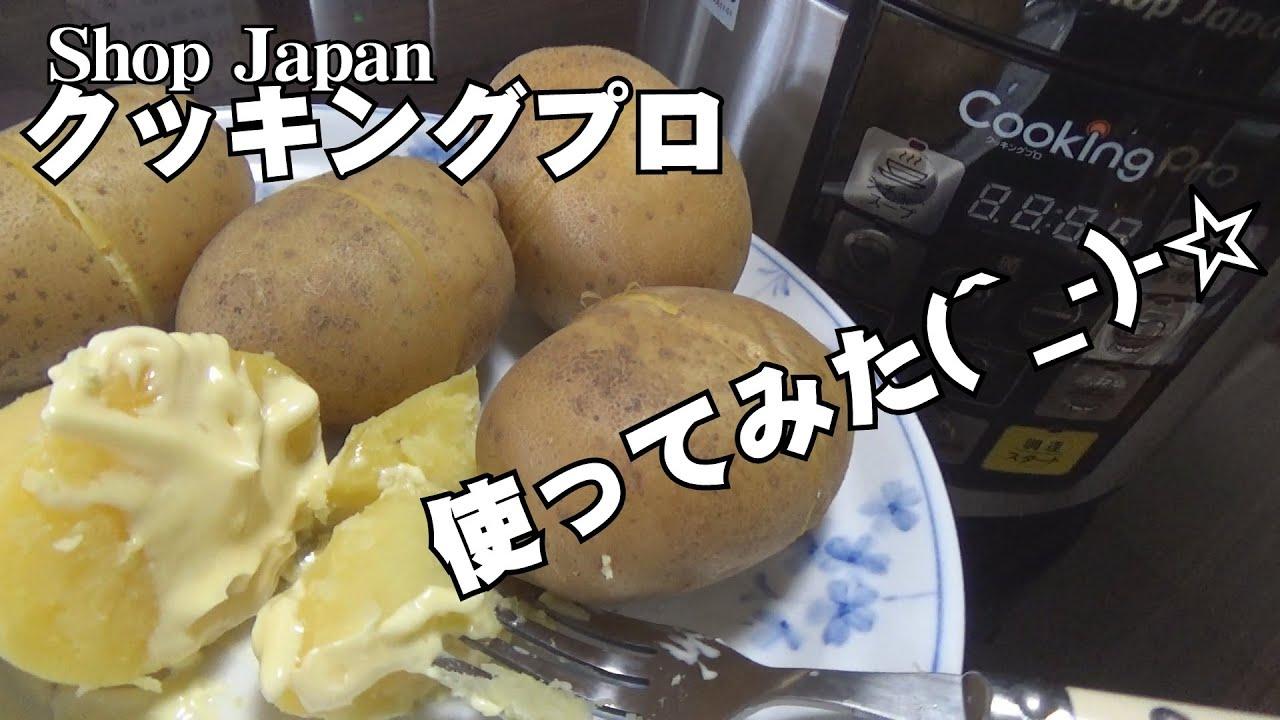 圧力 鍋 ジャパン 電気 ショップ
