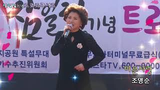 가수조영순/미운사랑/삼일절기념트로트콘서트