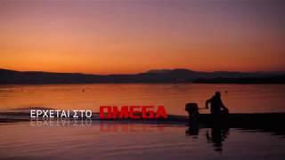 My Greece | teaser 1
