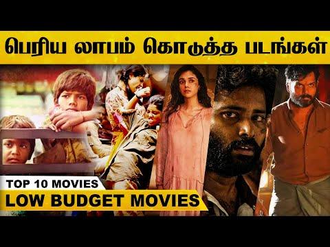 சிறிய BUDGET-ல் பெரிய லாபம் கொடுத்த TOP 10 தமிழ் படங்கள்..!   Tamil Cinema   Kollywood   Box Office
