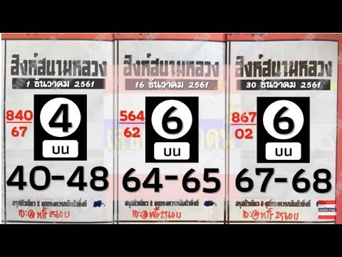 17-01-2019 Thai Lottery 3up Total 100% wining chance Thai Lottery Result 17 January 2019 Tips