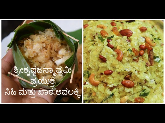 ಶ್ರೀಕೃಷ್ಣಜನ್ಮಾಷ್ಟಮಿ ಪ್ರಯುಕ್ತ ಸಿಹಿ ಮತ್ತು ಖಾರ ಅವಲಕ್ಕಿ / SriKrishna janmastami special recipes