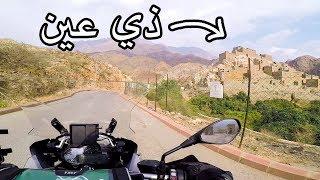 القرية المعلقة (( ذي عين)) ماتشو بيتشو فرع السعودية