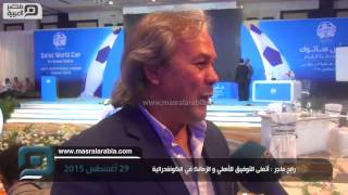 مصر العربية | رابح ماجر : أتمنى التوفيق للأهلي و الزمالك في الكونفدرالية