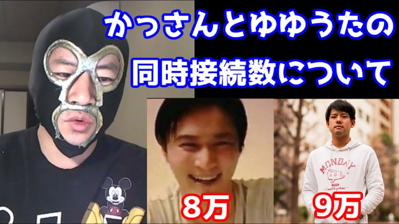 純一 同時 接続 加藤 【2020年12月最新】日本YouTubeライブ同時接続ランキングベスト12!加藤純一・コレコレ・ゆゆうた等