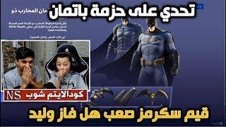 اخطر تحدي على حزمة باتمان في تلتد الجديدة قيم سكرمز حقيقي فورت نايت