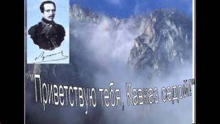 урок посвященный юбилею М.Ю.Лермонтова