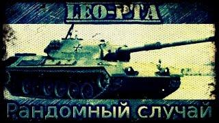 Leopard Prototyp A - (6000DMG) - хороший бой на Прохоровке.