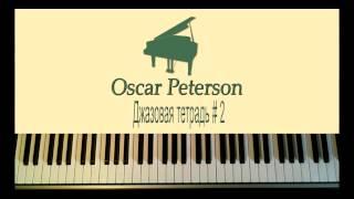 Oscar Peterson blues2 [Джазовая тетрадь урок блюза # 2]