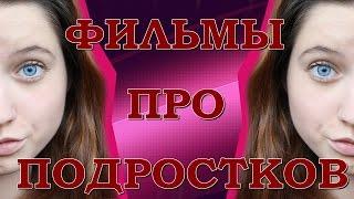 видео Список советских фильмов про школу, про любовь и про подростков