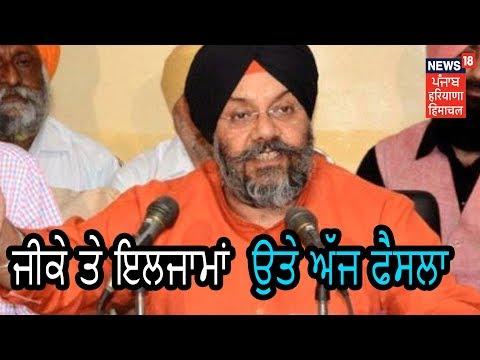 Decision In Corruption Case To Come For DSGMC Manjeet GK