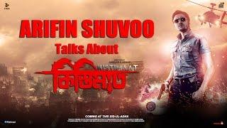 Arifin Shuvoo Talks About Kistimaat | Interview