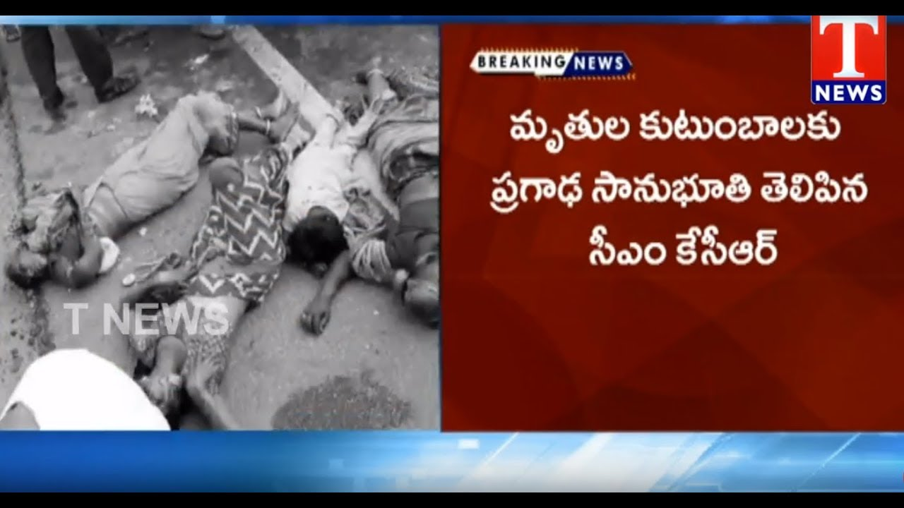 Road Incident at Pragnapur | CM KCR Condolence to Families of Deaths | Siddipet | T News live Telugu